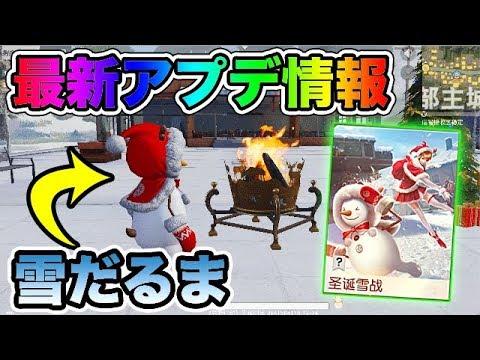 【荒野行動】最新アプデで追加される『雪だるまと黒人』が戦う新モードがヤバすぎたww【オパシ】