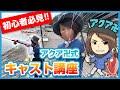 【スピニングはこう投げる!】 初心者必見!アクア卍式キャスト講座!!