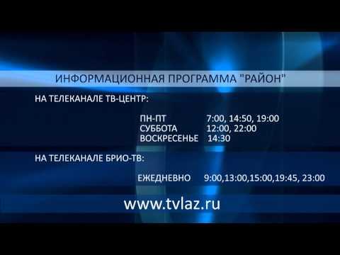 Новогодние перемены на Лазаревском ТВ