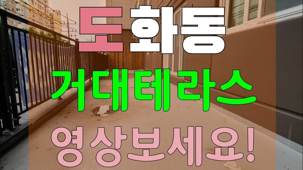 인천- 도화동 신축빌라 - 20층 95세대 3룸 왕테라스 !