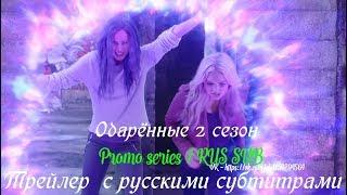 Одаренные 2 сезон - Трейлер с русскими субтитрами (Сериал 2017) // The Gifted Season 2 Trailer