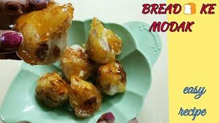 Bread 🍞 ke Modak| ब्रेड के मोदक |how to make bread modak|
