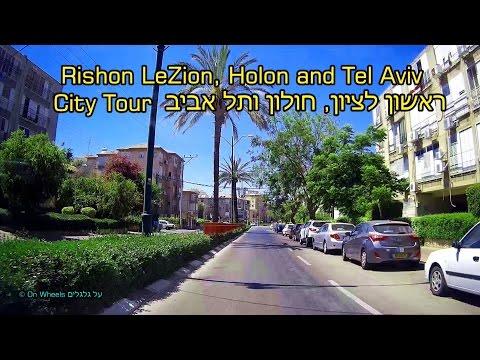 City Tour in Rishon LeZion, Holon and Tel Aviv. Drive  נסיעה בראשון לציון, חולון ותל אביב