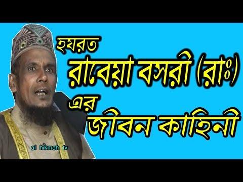 মাওলানা আব্দুল বাছেদ মোঃ বাচ্চু আনছারী New Bangla Waz 2018