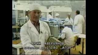 видео Алтайский приборостроительный завод «Ротор»