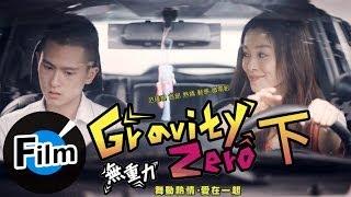 Gravity Zero 無重力 (下) -范瑋琪 首部微電影作品
