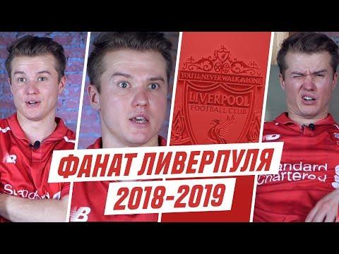 ФАНАТ ЛИВЕРПУЛЯ В СЕЗОНЕ 2018/2019