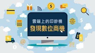 逢甲大學「雲端上的印鈔機—發現數位商機」課程簡介