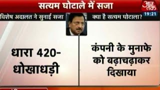 India 360: Satyam Chairman Raju Gets 7 years In Jail For Corporate Fraud