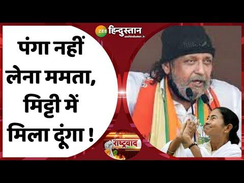 Rastravad : TMC के लिए नक्सली हो गए मिथुन ! | Mamata Banerjee | Mithun Chakraborty | Bengal Election