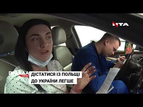 НТА - Незалежне телевізійне агентство: Яка ситуація на кордоні України через карантин?