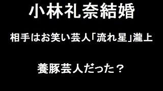 前田敦子のモノマネ芸人 小林礼奈が結婚!小林礼奈の結婚相手はお笑いコ...