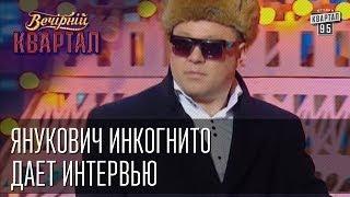 Янукович инкогнито дает интервью | Вечерний Квартал от 19 апреля 2014(Номер