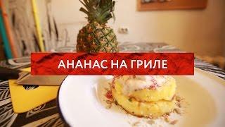 Redman's Kitchen - Ананас на гриле