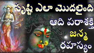 ఆది పరాశక్తి జన్మ రహస్యం/ ఆదిశాక్తా లేదా పరమ శివుడా How Did Lord Shiva Born/Maha shiva Birth Secrets