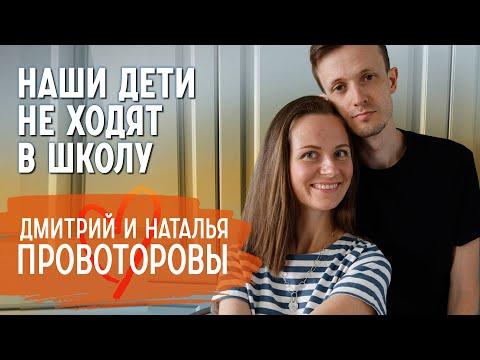 Домашнее обучение и семья как бизнес проект | Дима и Наташа Провоторовы