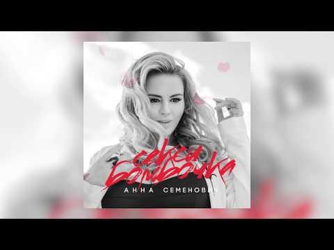 Анна Семенович - Секси Бомбочка (Премьера песни, 2019)