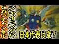 Gガンダム シャイニングガンダムが日本の象徴なのは変?
