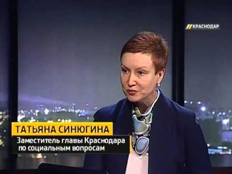татьяна синюгина вице мэр краснодара фото родилась норильске