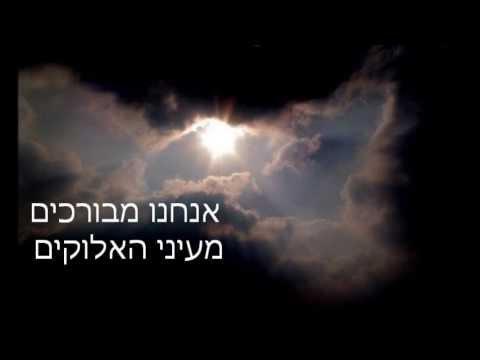 Blessed In Heavens Eyes  מבורכים מעיני האלוקים תרגום עברי