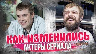 КАК ИЗМЕНИЛИСЬ актеры сериала ИНТЕРНЫ
