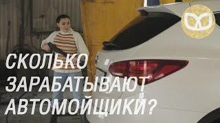 Сколько зарабатывают автомойщики? Часть 2 + ПОБЕДИТЕЛЬ