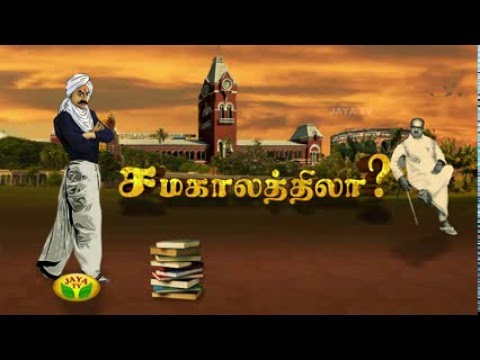 Tamil New Year 2016 Special Pattimandram