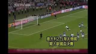 意大利2-1淘汰德國 闖入歐國盃決賽