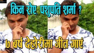 अझै किन डेरामा बस्छन्, पशुपति शर्मा ? यसकारण रोए जीवनमा - Pashupati Sharma