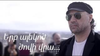 Tata Simonyan   Երբ ալեկոծ ծովի վրա    // Erb alekots tsovi vra