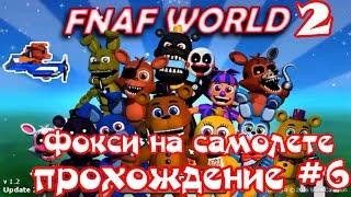 Fnaf World Update 2 Фнаф Ворлд 2 прохождение #6 Фокси на самолете