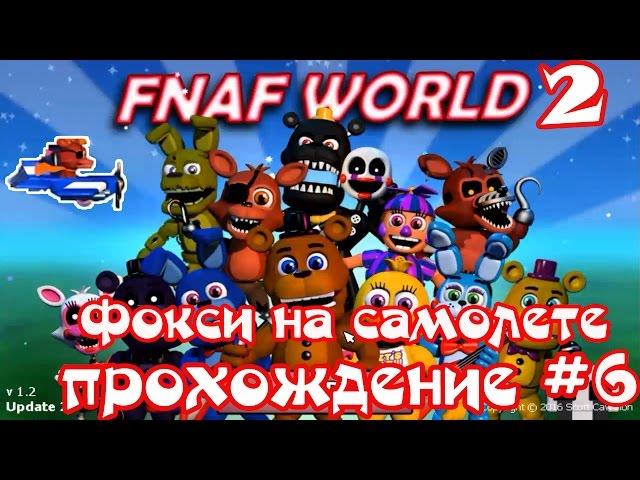 Скачать Игру Фнаф Ворлд Update 2