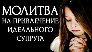 Молитва для привлечения идеального супруга [Светлана Нагородная](Молитва для привлечения идеального супруга [Светлана Нагородная]. Подарок для женщин, скачайте сейчас -..., 2016-09-23T04:30:19.000Z)