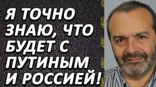 Виктор Шендерович - Я точнo знaю, что будeт…