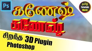 3D Text Plugin Photoshop CC Tamil Tutorials World_HD