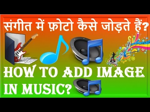 How to add photo in mp3 song/music/lyrics?Gana/Sangeet mein photo kaise jodte hain?[Hindi/Urdu]