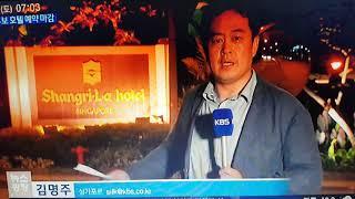 북미회담 후보지 호텔의 객실 예약 마감