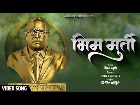 Bheem Murti (Ramai Geet) 9623262358