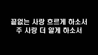 끝없는 사랑 (Unending Love) - 다윗의 장막