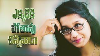 Ekkadiki Pothavu Chinnavada || Telugu Short Film 2017|| Directed By Shayan