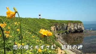 新川二朗 - オホーツク岬