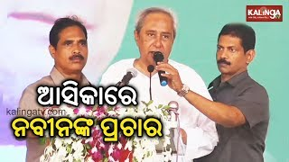 BJD chief Naveen Patnaik campaigns in Aska constituency Kalinga TV