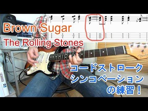 ロックギター初心者講座【Brown Sugar/The Rolling Stones】シンコペーション、リフ、コードストロークの弾き方を解説[Tab付/レギュラーチューニング・アレンジ]