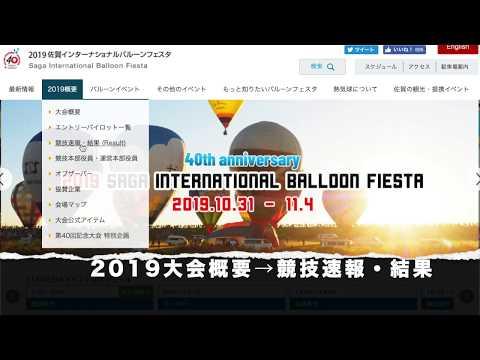 2019佐賀インターナショナルバルーンフェスタ熱気球競技「競技速報・結果(Result)の見方