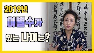 [용한무당][인천소문난점집] 2019년 이별수가 있는 나이는?