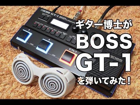 BOSS GT-1をギター博士が弾いてみた!