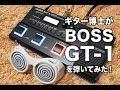 BOSS GT-1をギター博士が弾いてみた!:w32:h24