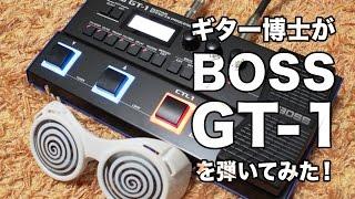 Boss Gt 1をギター博士が弾いてみた!