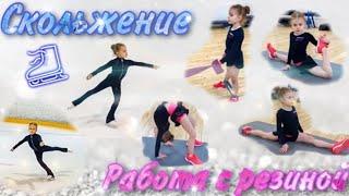 Скольжение ⛸ Работа с резиной Figure Skating Miroslava Lebedeva 1000 роз для Алины Группировка