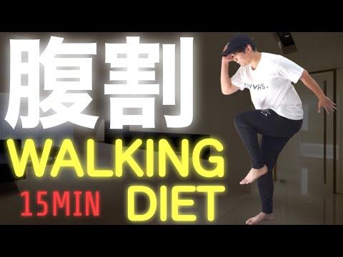 【15分で腹割ウォーキング】静かにできる脂肪燃焼腹筋トレーニング!